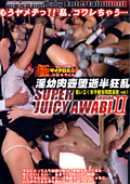 SUPER JUICY AWABI Season2 vol.1