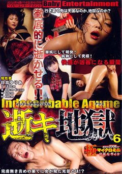 逝キ地獄6 Indescribable Aqume