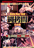 縄拷問 ~Baby Hog Tied~ 完全版