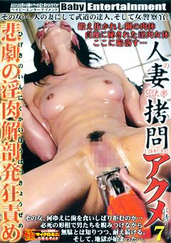 人妻拷問アクメ7