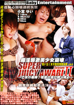 SUPER JUICY AWABI Season2 vol.