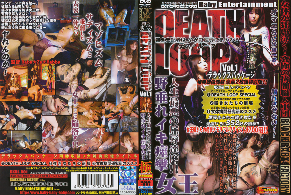 DEATH LOOP Vol1