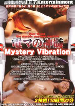 電マの神髄 Mystery Vibration