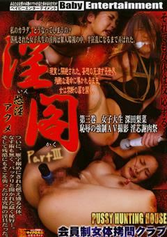 恐淫アクメ 淫閣 PUSSY HUNTING HOUSE Part3