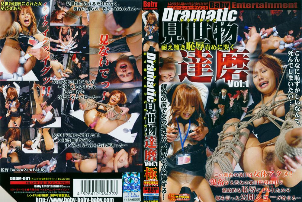 Dramatic見世物達磨 Vol1
