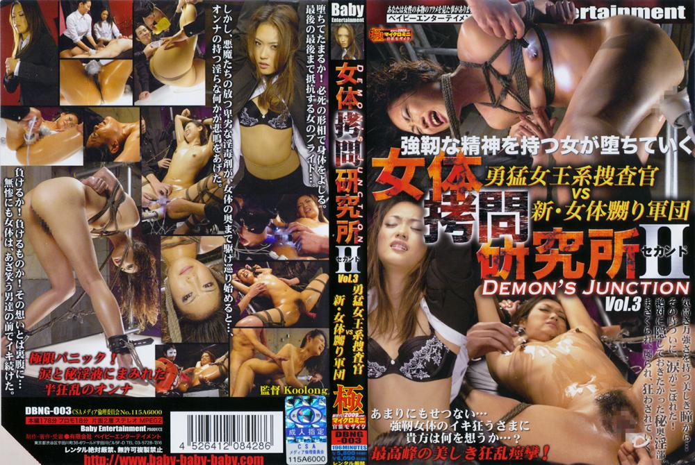 女体拷問研究所 セカンド Vol3