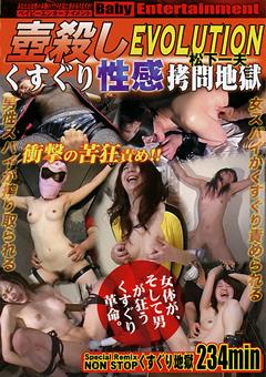 「壺殺しEVOLUTION くすぐり性感拷問地獄」のサンプル画像