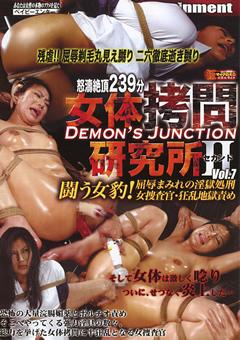 女体拷問研究所 セカンド Vol.7