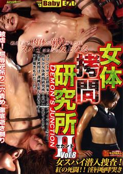 女体拷問研究所2(second)-DEMON'S JUNCTION Vol.8 女スパイ潜入捜査! 紅の死闘!! 淫唇咆哮き