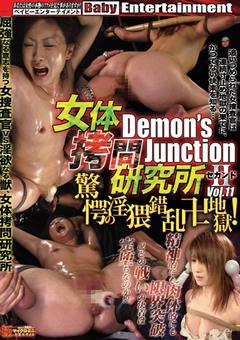 女体拷問研究所 セカンド Vol.11