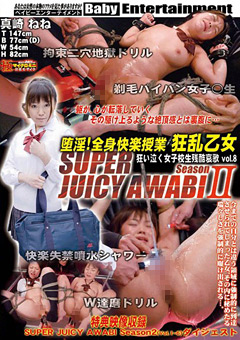 SUPER JUICY AWABI season2 vol.8