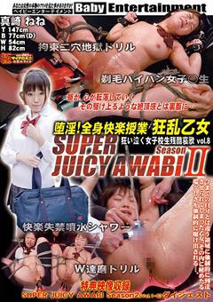 SUPER JUICY AWABI season2 狂い泣く女子校生残酷哀歌 VOL.8