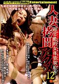 人妻拷問アクメ12