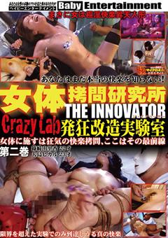女体拷問研究所 発狂改造実験室 第二巻