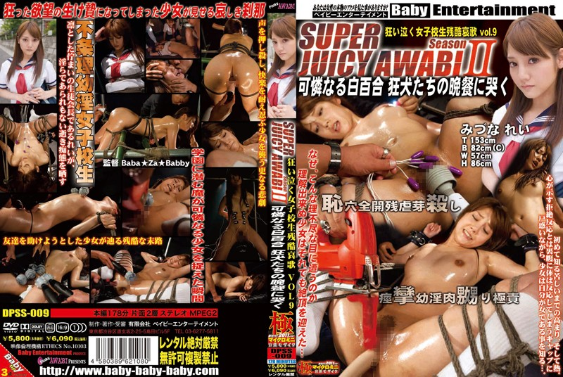 SUPER JUICY AWABI  season2 Vol.9