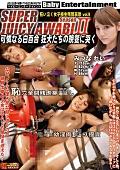 SUPER JUICY AWABI  season2 Vol.9