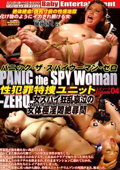 性犯罪特捜ユニット PANIC the SPY Woman -ZERO- エピソード04 女スパイ狂乱哀泣の女体極淫悶絶尋問
