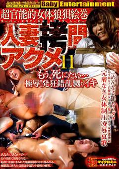 人妻拷問アクメ11