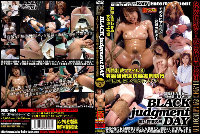 BLACK judgment DAY 残酷制裁ファイル4