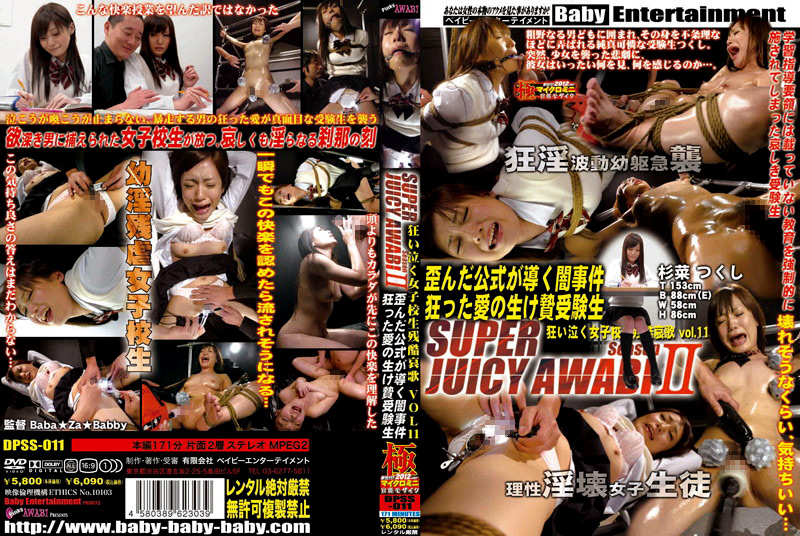 SUPER JUICY AWABI Season2 vol11
