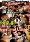 SUPER JUICY AWABI Season2 vol.11