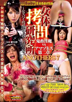 女体拷問研究所 ANOTHERS7(まりか 出演の凌辱系動画