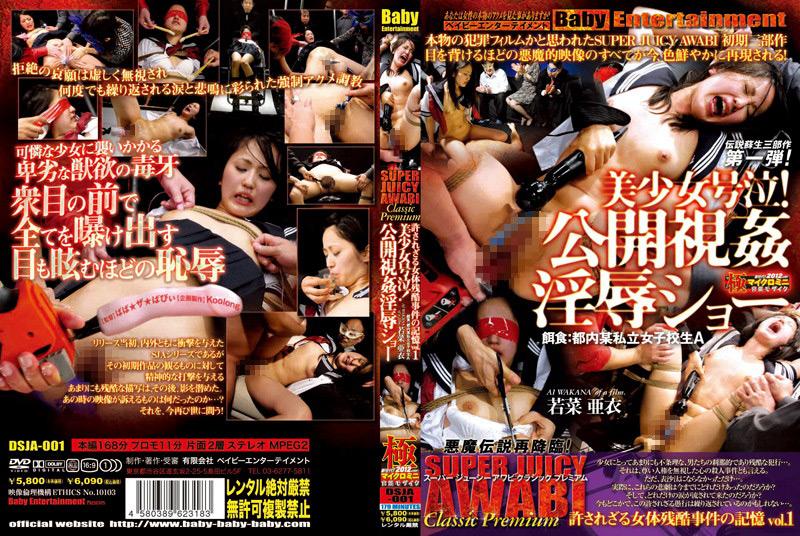 SUPER JUICY AWABI Premium vol1