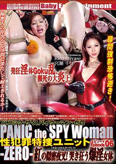 性犯罪特捜ユニット PANIC the SPY Woman -ZERO- エピソード06 紅の隠密夜叉!哭き狂う爆淫女体