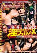 狂い哭く武装女兵士 淫フェルノ-X EPISODE-05