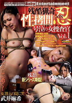残酷猟奇性拷問 忍 号泣の女捜査官 Vol.1 武井麻希