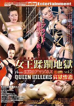 女王蹂躙地獄 vol.2 From 紅蓮のアマゾネス QUEEN KILLERS 哀獄惨逝 愛沢えみり