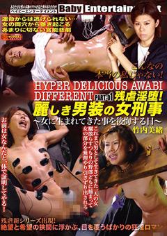HYPER DELICIOUS AWABI DIFFERENT PART-01 残虐淫堕!麗しき男装の女刑事 ~女に生まれてきた事を後悔する日~ 竹内美緒