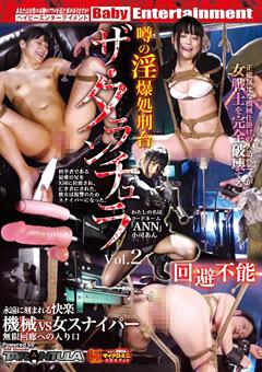 「噂の淫爆処刑台 ザ・タランチュラ Vol.2 小司あん」のパッケージ画像