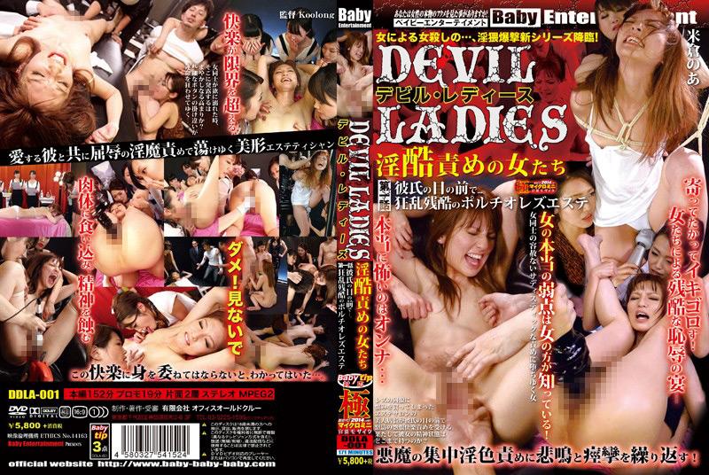 DEVIL LADIES 淫酷責めの女たち 第一話 米倉のあ