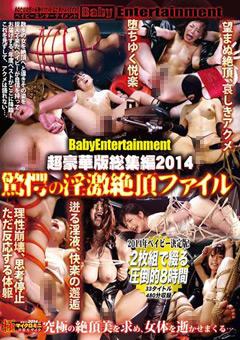 Baby Entertainment 超豪華版総集編2014 驚愕の淫激絶頂ファイル