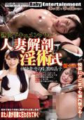 熟肉ドキュメンタリー 人妻解剖淫術式4 黒田晶子
