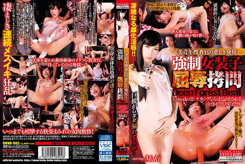~美青年捜査官の悲しき発狂~ 強制女装子屈辱拷問1