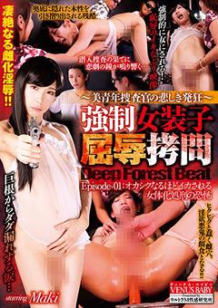 「~美青年捜査官の悲しき発狂~ 強制女装子屈辱拷問1」のサンプル画像