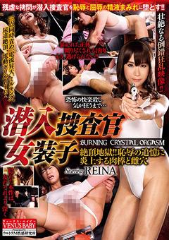 「潜入捜査官女装子 REINA」のサンプル画像