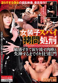 「女装子スパイ拷問処刑 MAYURI」のサンプル画像