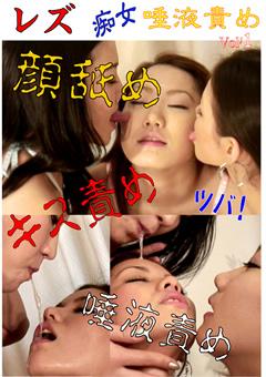 レズ痴女唾液責め Vol.1