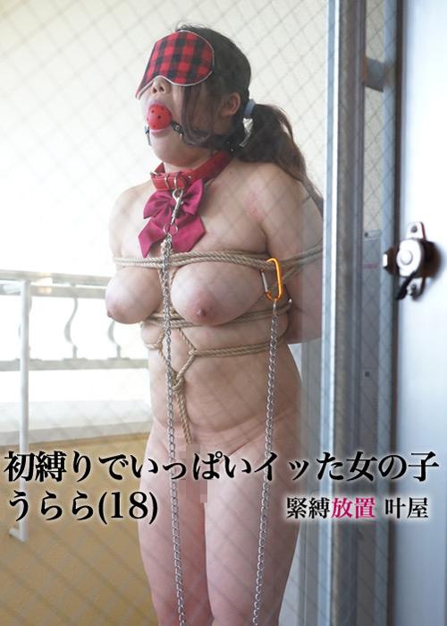 初縛りでいっぱいイッた女の子 うらら(18)