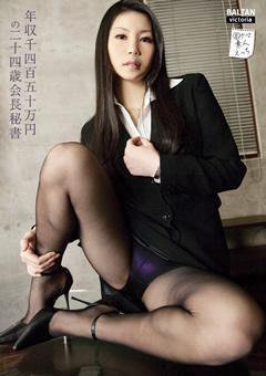 年収千四百五十万円の二十四歳会長秘書