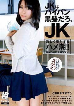 【篠田彩音動画】JKはパイパン黒髪だろ、JK-女子校生