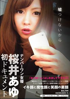 「嘘つけないから 桜井あゆ」のパッケージ画像
