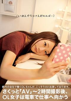 【佐々木あい動画】準新作(とりあえず今日さえ終われば…)-女優