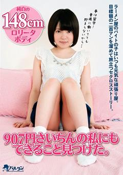 【埴生みこ動画】新作907円さいちんの私にもできること見つけた。-ロリ系