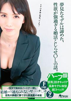 【神山なな動画】新作夢見たモデルは諦めた、色欲が強過ぎる婚活こじらせOL-痴女