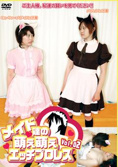 メイド達の萌え萌えエッチプロレス Vol.02