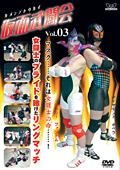 仮面武闘会 Vol.03